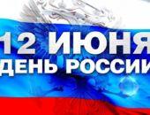 Программа праздничных мероприятий на День России