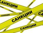 США расширили санкционные списки в отношении российских компаний