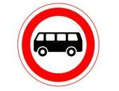Появился новый дорожный знак «Движение автобусов запрещено»