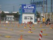 """25 июня изменится схема движения фур в порту """"Крым"""" (схема)"""