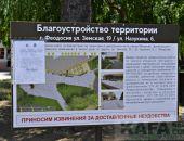 Преобразят территорию в центре Феодосии