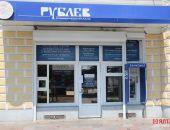 """Центробанк России отозвал лицензию у банка """"Рублев"""", накануне там пропали деньги"""