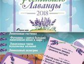 В Алуште пройдет лавандовый фестиваль