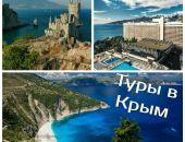 В июле туроператоры снизили цены на пакетные туры в Крым