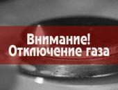 В Крыму в городе Саки и нескольких сёлах района два дня не будет газоснабжения