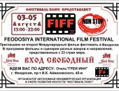 В Феодосии пройдет II Международный Кинофестиваль