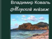 Музей древностей приглашает на выставку «По стопам Айвазовского»