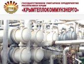 В Феодосии отремонтировали 640 метров теплосетей