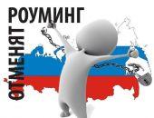 Отмена роуминга в России не коснется Крыма