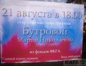 В Феодосии открылась выставка графики Марии Бутровой :фоторепортаж