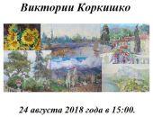 В Феодосийском музее древностей сегодня открывается выставка живописи Виктории Коркишко