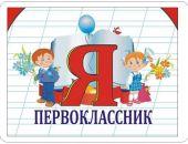 В Крыму сегодня в первый класс пойдут рекордные 23 тыс. школьников