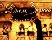 Ксения Симонова поздравила с Днём Знаний крымских школьников песочной анимацией (видео)