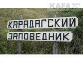 Крымские заповедники осенью станут собственностью Москвы