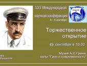 В Феодосии пройдут «Гриновские чтения – 2018»