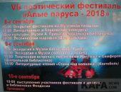 В Феодосии стартовал VII Всероссийский фестиваль поэзии «Алые парусах – 2018» (видео)