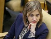 Поклонскую хотят лишить поста в комитете Госдумы за позицию по пенсионной реформе