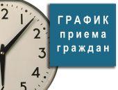 График личного приема руководящим составом  ОМВД России по г. Феодосии на сентябрь 2018 года
