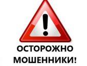 «Крымэнерго» предупреждают о мошенниках