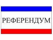 В Крыму идёт подготовка к референдуму по пенсионной реформе