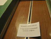 В Крыму отремонтировали 243 лифта, из них 180 не вводят в эксплуатацию из-за нарушений