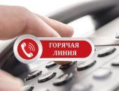 """В Крыму сегодня начала работу """"горячая линия"""" по вопросам профилактики гриппа и ОРВИ"""