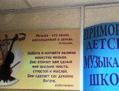 Музыкальная школа в Приморском получит дополнительные помещения