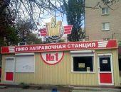 В России на АЗС разрешат продажу пива и вина
