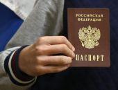 Правительство России решило заменить бумажные паспорта на электронные