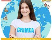 Юная крымчанка вошла в тройку самых красивых девочек мира (фото):фоторепортаж