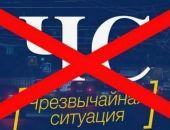 В Крыму снят режим ЧС, введенный после трагедии в Керчи
