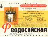"""Акция: бесплатная вода """"Феодосийская"""""""