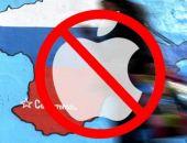 Apple удалила приложения российских компаний, работающих с Крымом