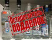 Под Судаком нашли точку по производству фальсифицированного алкоголя