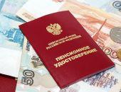 Власти Крыма уменьшили величину прожиточного минимума для пенсионеров