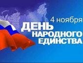 Феодосийцы отметят День народного единства концертом и флэшмобом
