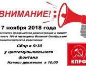 7 ноября в Феодосии пройдет праздничная демонстрация