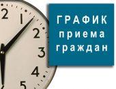 График личного приема руководящим составом ОМВД России по г. Феодосия на ноябрь 2018 года