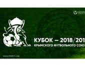 В Кубке КФС сыграны первые матчи четвертьфинала