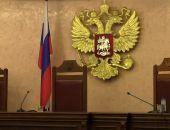 Москвич приговорён к 20 годам колонии за убийство крымчанки, совершенное в 2007 году