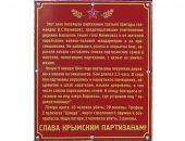 Открытие памятника крымским партизанам в селе Наниково:фоторепортаж