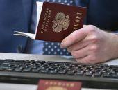 Паспорта россиян оказались в открытом доступе
