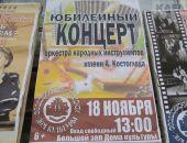 В Феодосии оркестр имени Александра Костоглода отметил 55-летие (видео):фоторепортаж