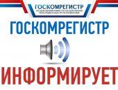 Нужно ли  до 1 января перерегистрировать права на имущество после перехода Крыма в состав РФ?