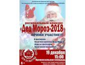 Феодосийцы могут посоревноваться за звание лучшего Деда Мороза