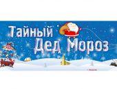 Правила акции «Тайный Дед Мороз» 2019