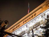 Центробанк России обязал банки проверять клиентов через прессу