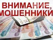 В Крыму мошенники выдают себя за представителей Министерства финансов