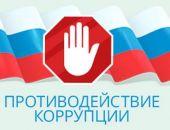За два года в Крыму за коррупцию уволены 40 чиновников