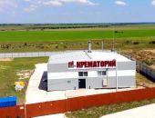 Госкомрегистр оформил документы на недвижимость первого в Крыму крематория